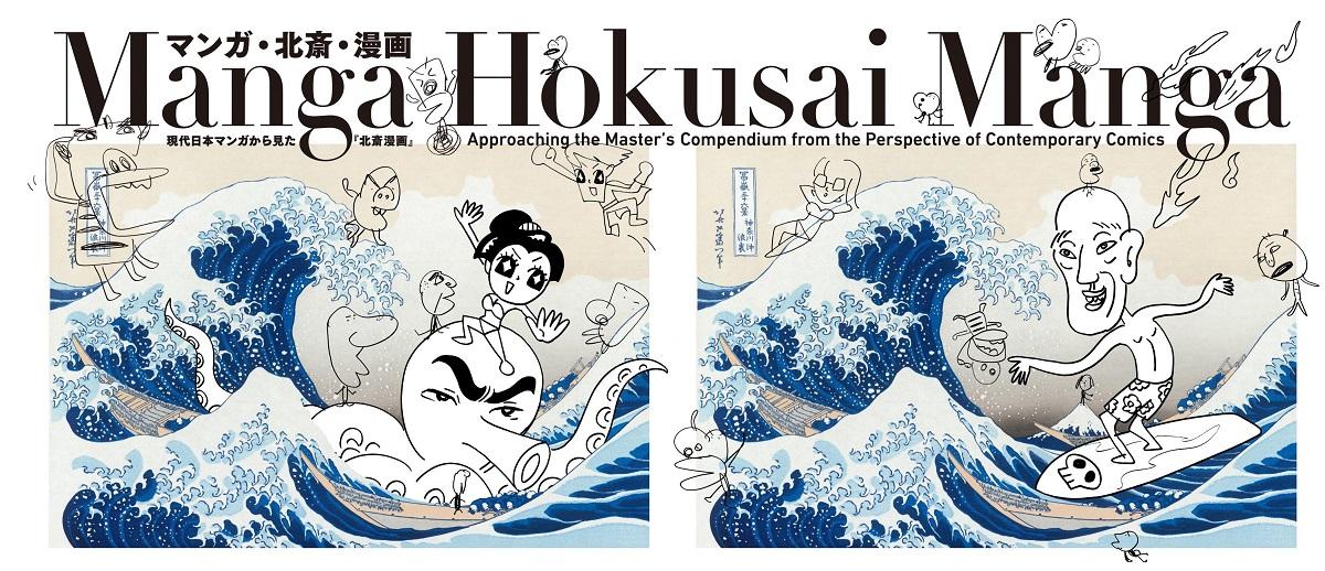 Portland Japanese Garden presents Manga Hokusai Manga